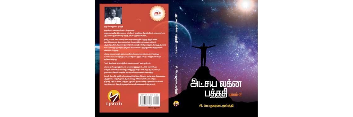 ALP Astrology Tamil